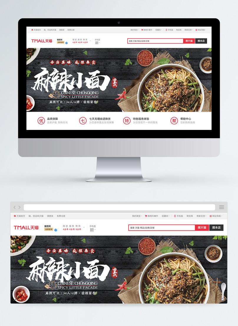 Makanan Mie Pedas Taobao Banner Gambar Unduh Gratis Imej