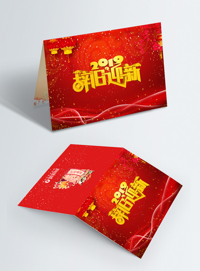 Template Reka Bentuk Kad Ucapan Tahun Baru Cina Gambar Unduh Gratis Imej 400760220 Format Psd My Lovepik Com