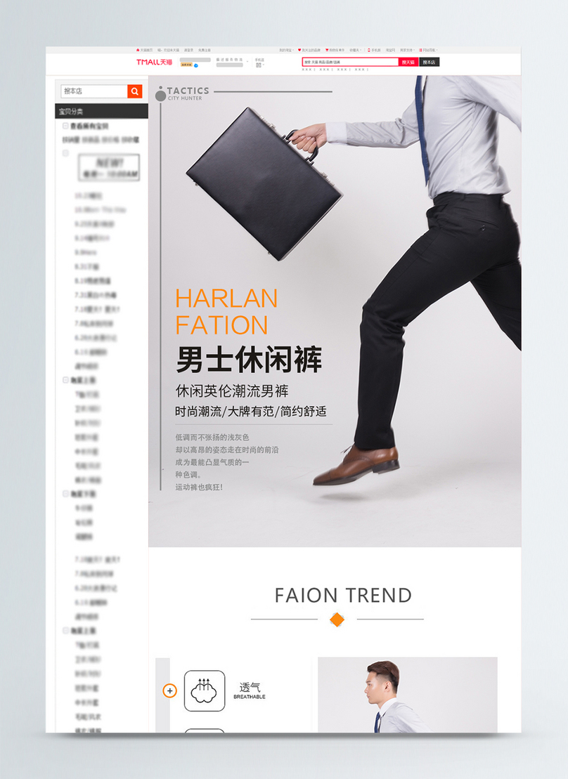 Fashion Casual Mens Trousers Taobao Details Page Template Image Picture Free Download 400761767 Lovepik Com