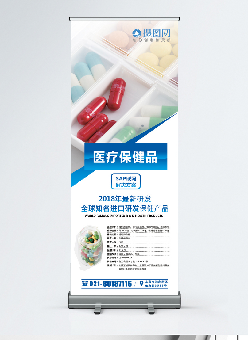 X display for healthcare products template image_picture