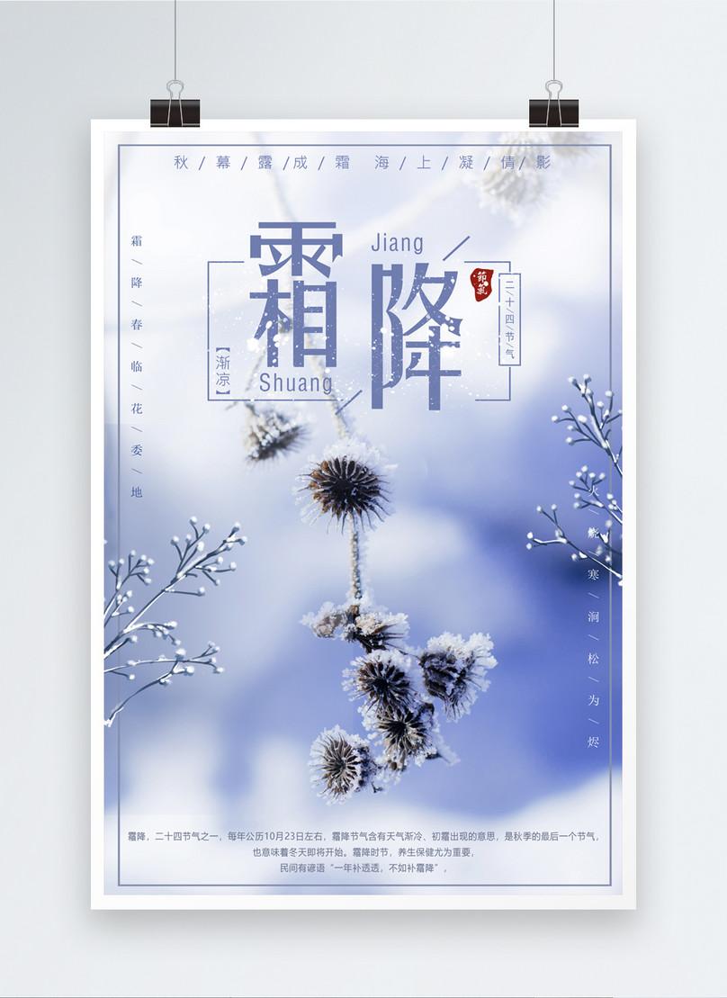 twenty four seasons frost poster