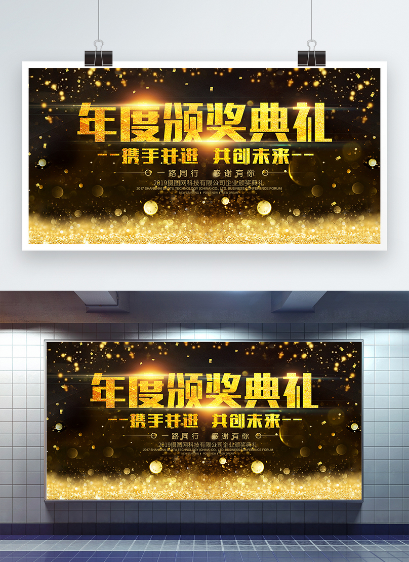 Black gold award presentation board template image_picture