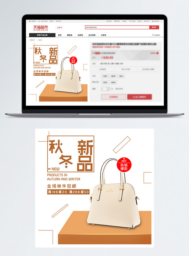 new promotion master plan on womens bags