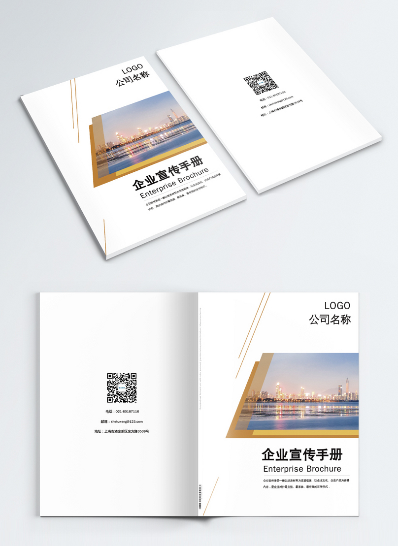 会社案内パンフレット表紙デザイン