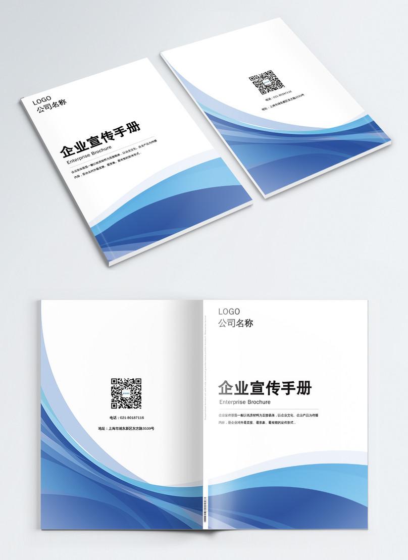 会社案内パンフレットパンフレット表紙デザイン