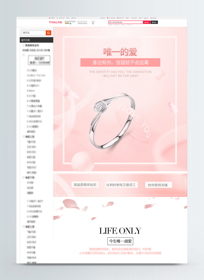 Pink Romantic Ring Taobao Details Page Template Image Picture Free Download 400781504 Lovepik Com