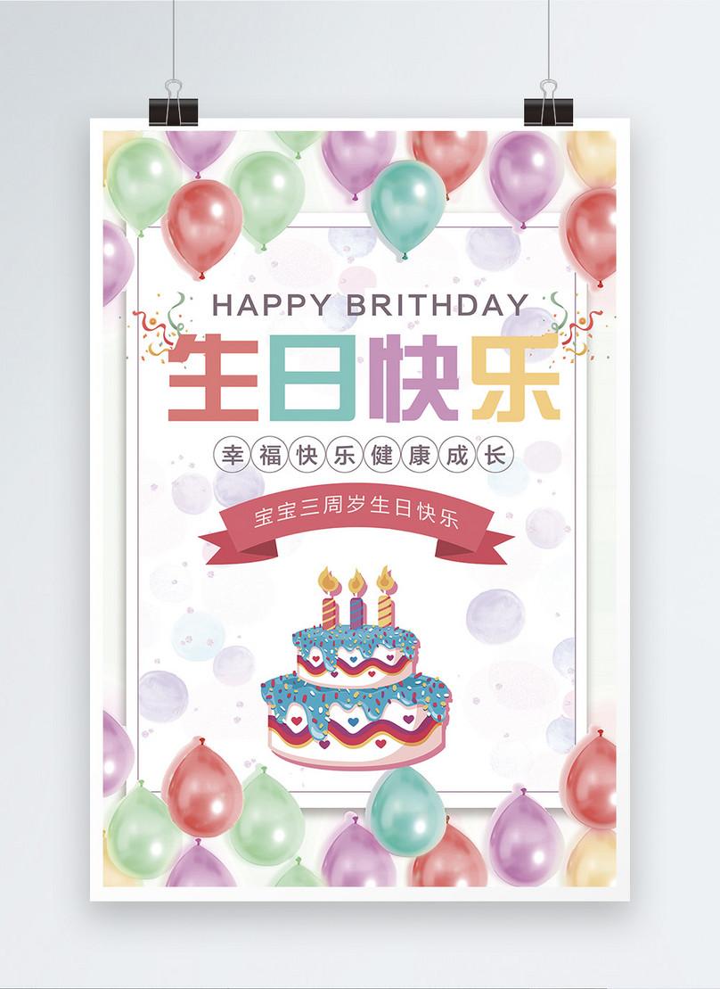 生日快樂兒童慶生海報