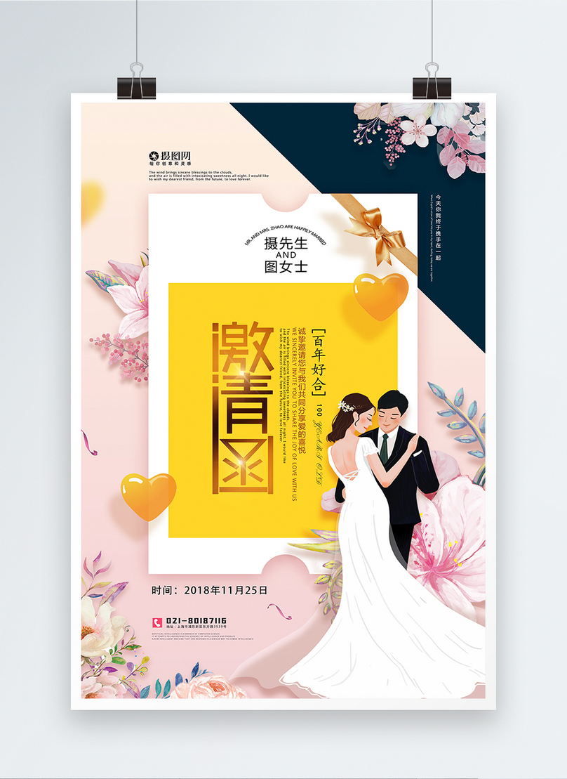 Poster Design For Wedding Invitation Letter Template Image Picture