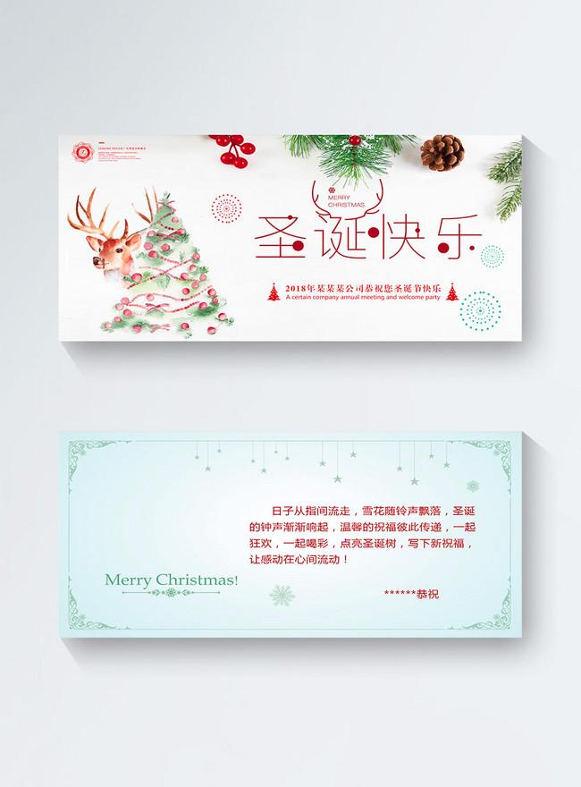 Kartu Ucapan Selamat Natal Yang Segar Gambar Unduh Gratis Templat 400782969 Format Gambar Psd Lovepik Com