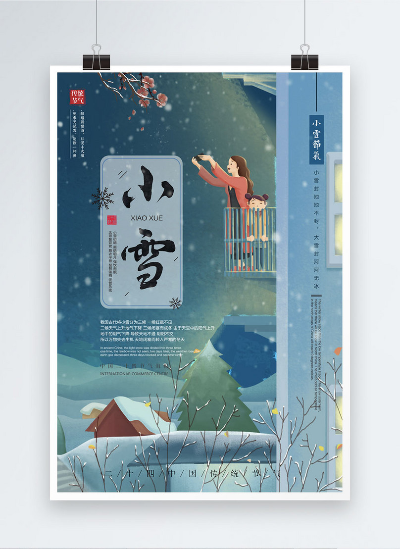 snow twenty four solar term poster