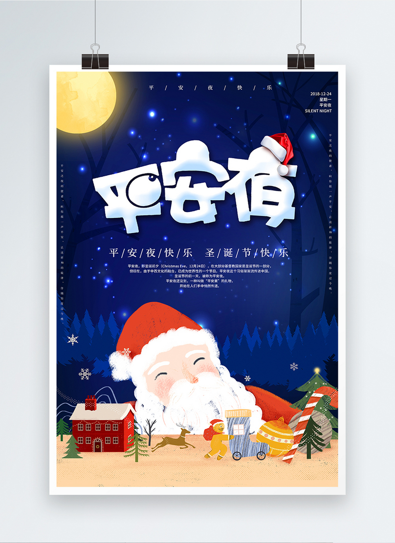 aesthetic blue christmas eve poster template image picture free download 400791259 lovepik com lovepik