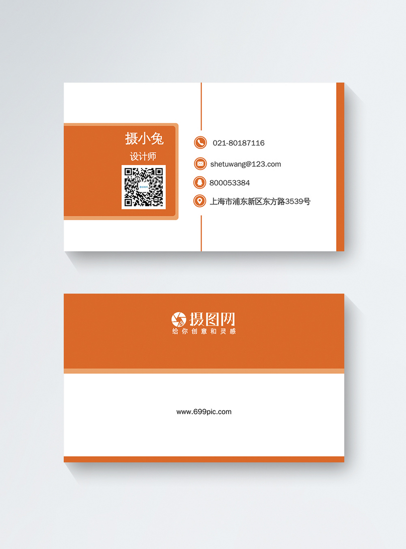 Design De Carte Visite Minimaliste Dynamique Orange