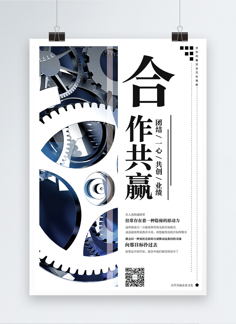 Gear Industry Wind Cooperation Win Win Corporate Culture Posters Template Image Picture Free Download 400792402 Lovepik Com