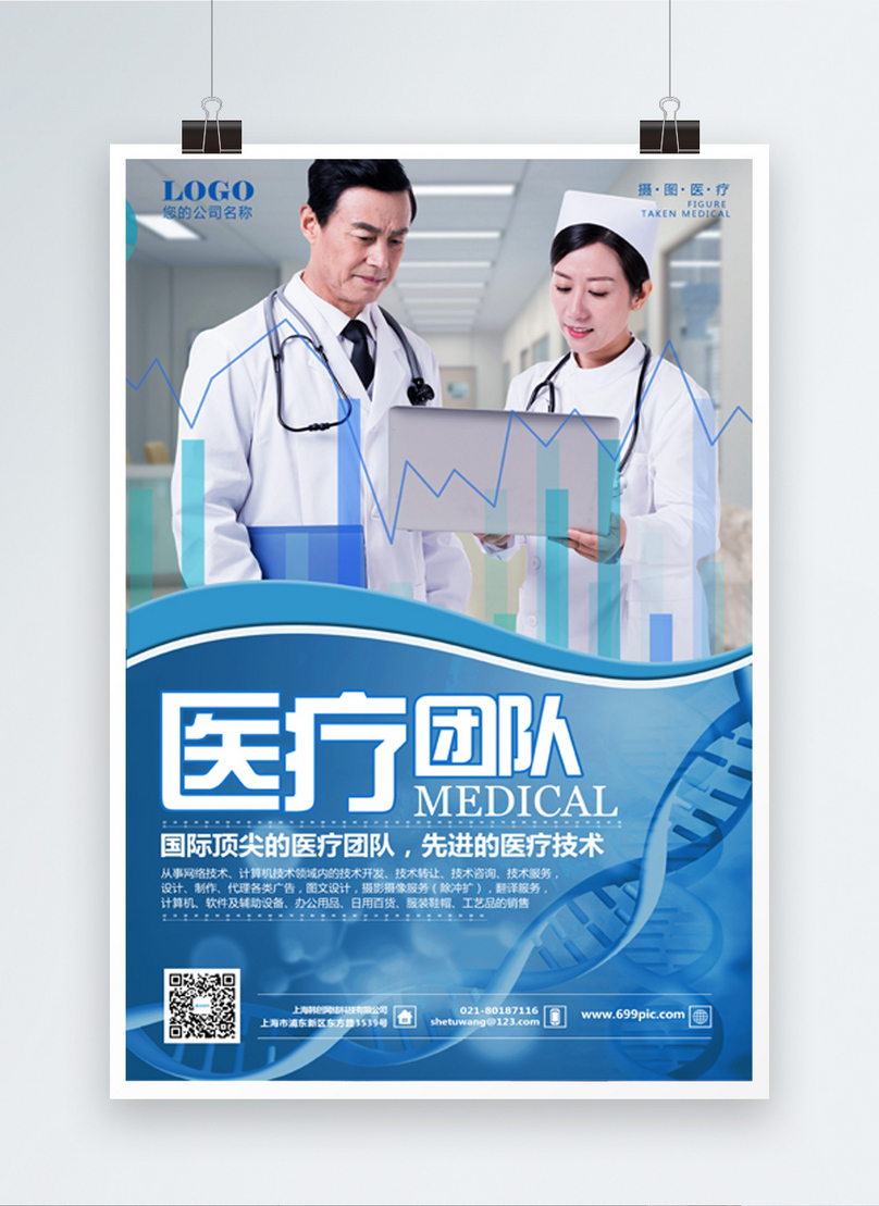 Medical team introduction poster design template image_picture free