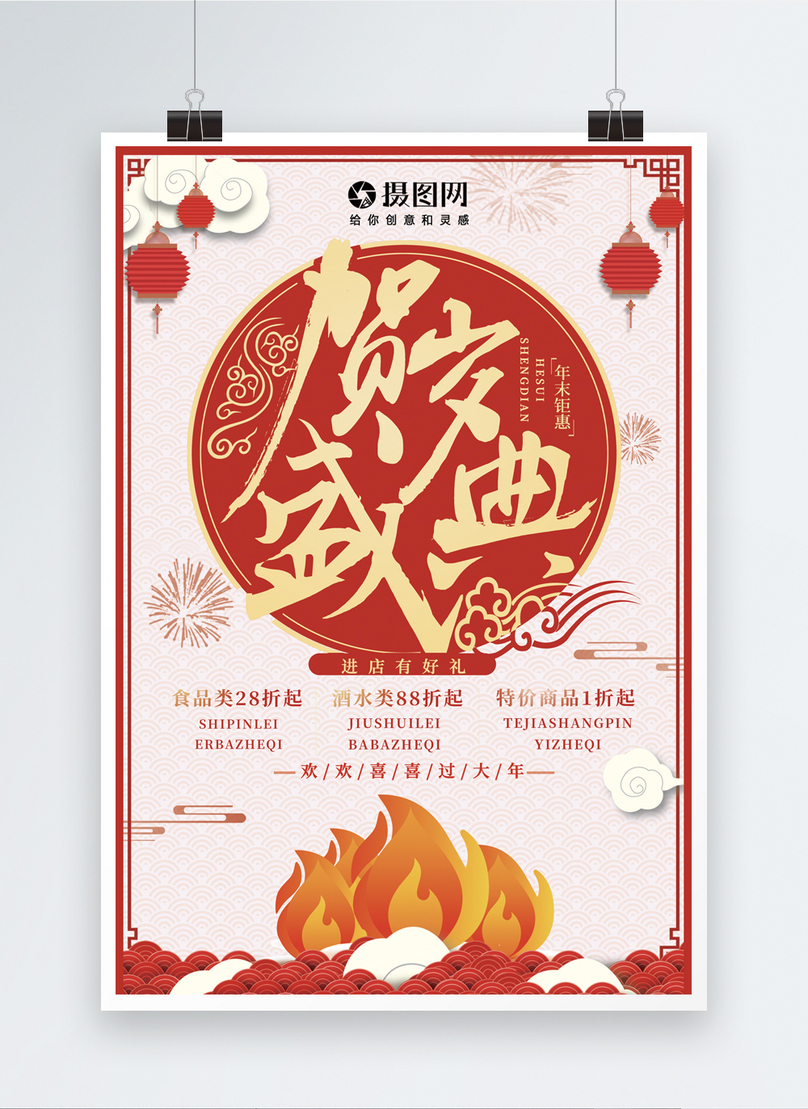 red celebrating new year celebration poster