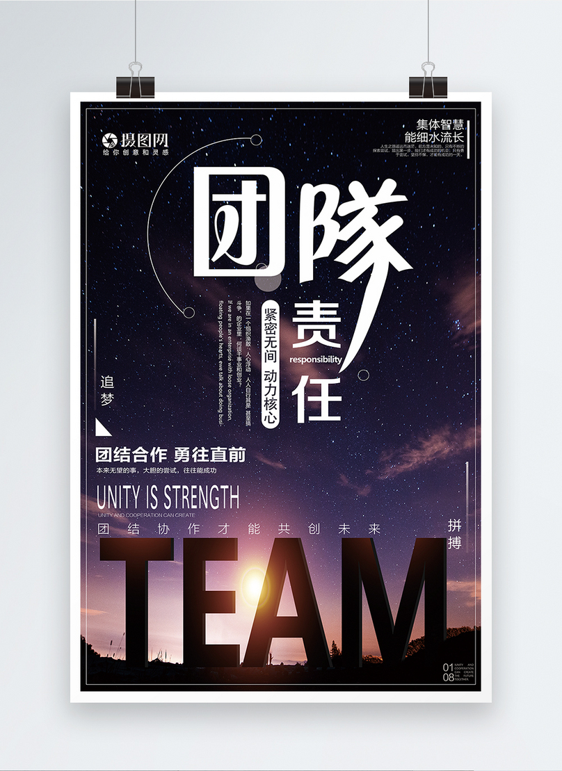 Solidarity Corporate Culture Posters Template Image Picture Free Download 400796292 Lovepik Com