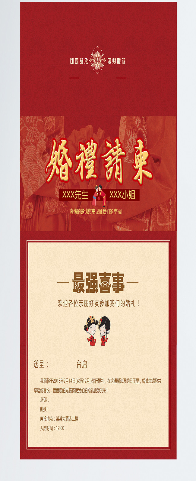 Red Chinese Wedding Invitation Card Design Template Image Picture Free Download 400802093 Lovepik Com