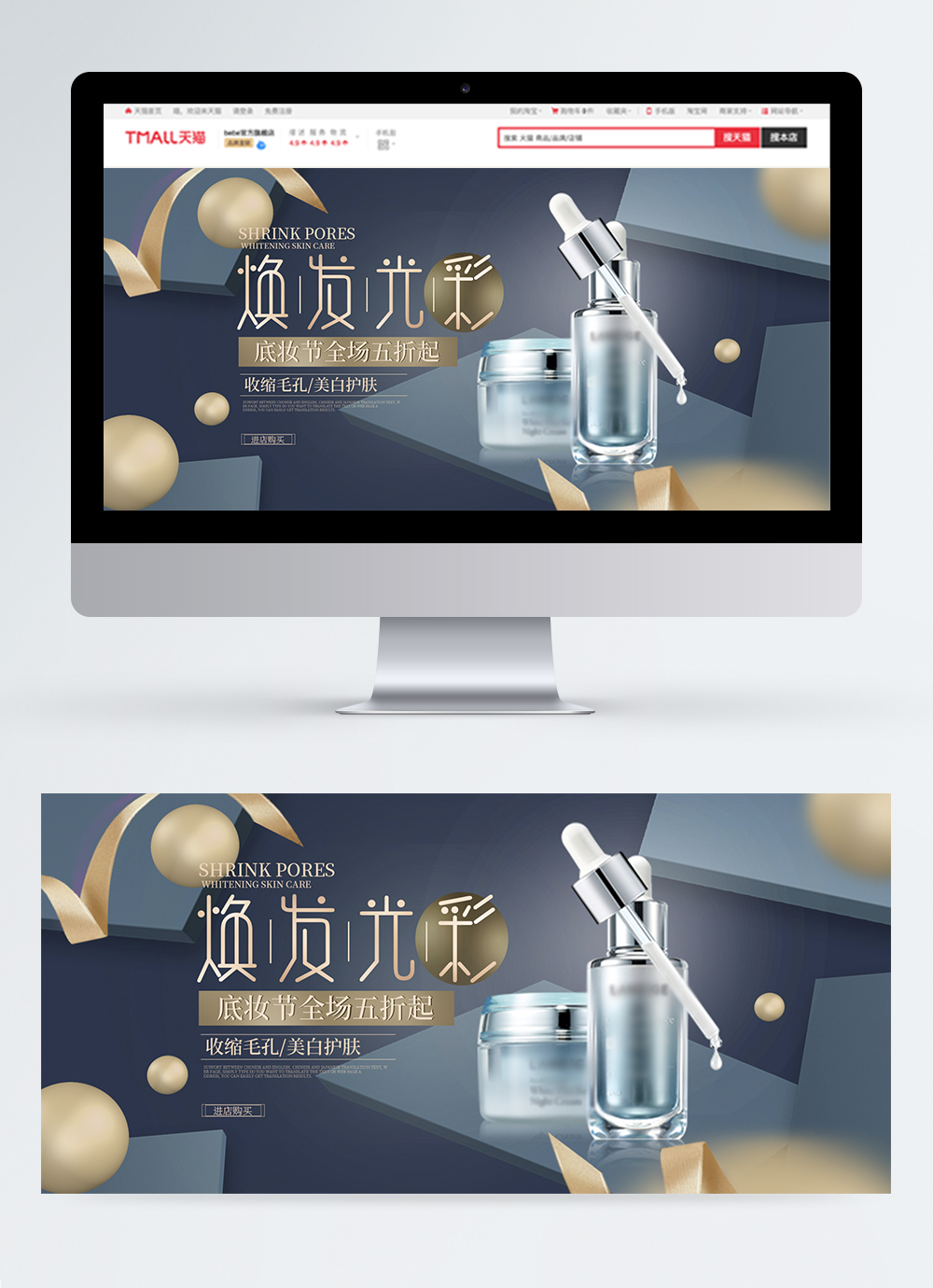 Brilliant Skincare Products Promote Taobao Web Banner Template Image Picture Free Download 400804456 Lovepik Com