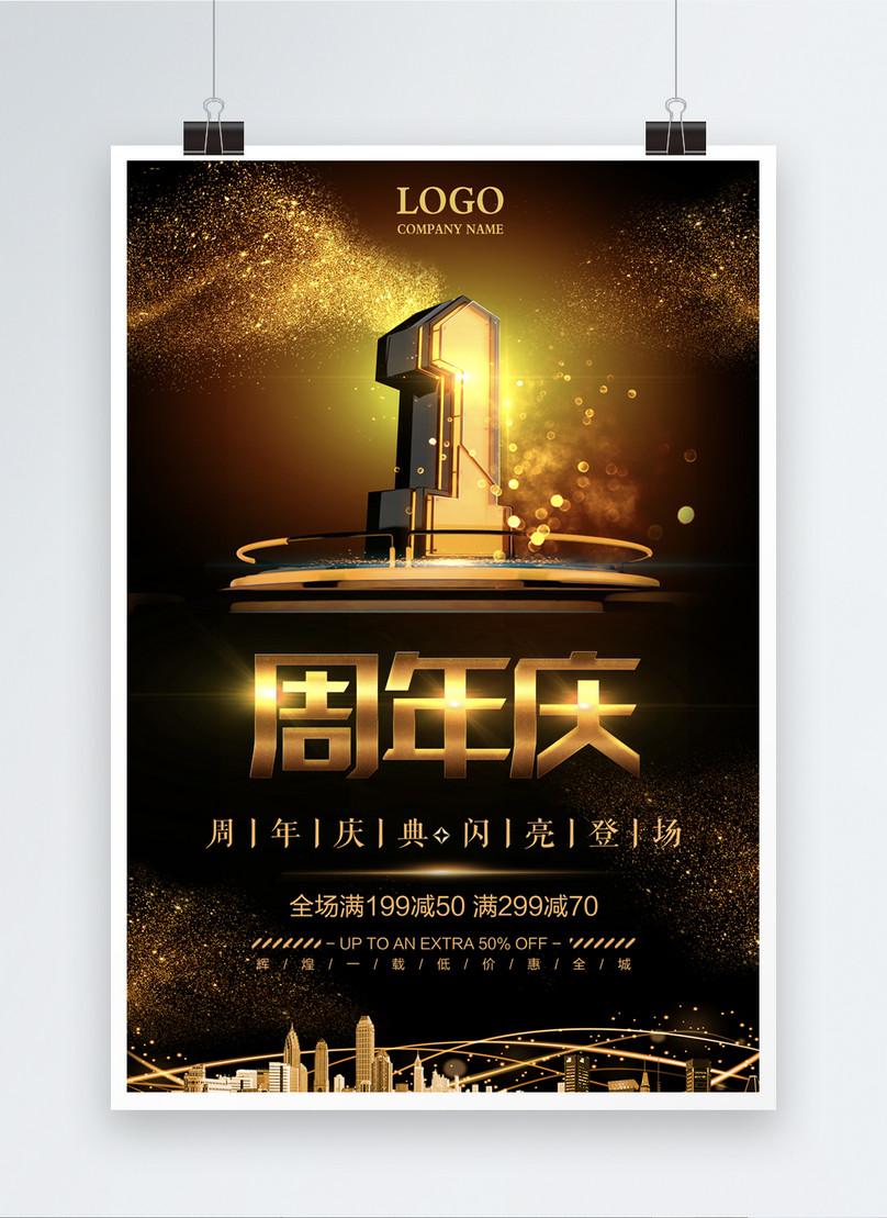Photo De Affiche De Promotion De Latmosphère Du 1er
