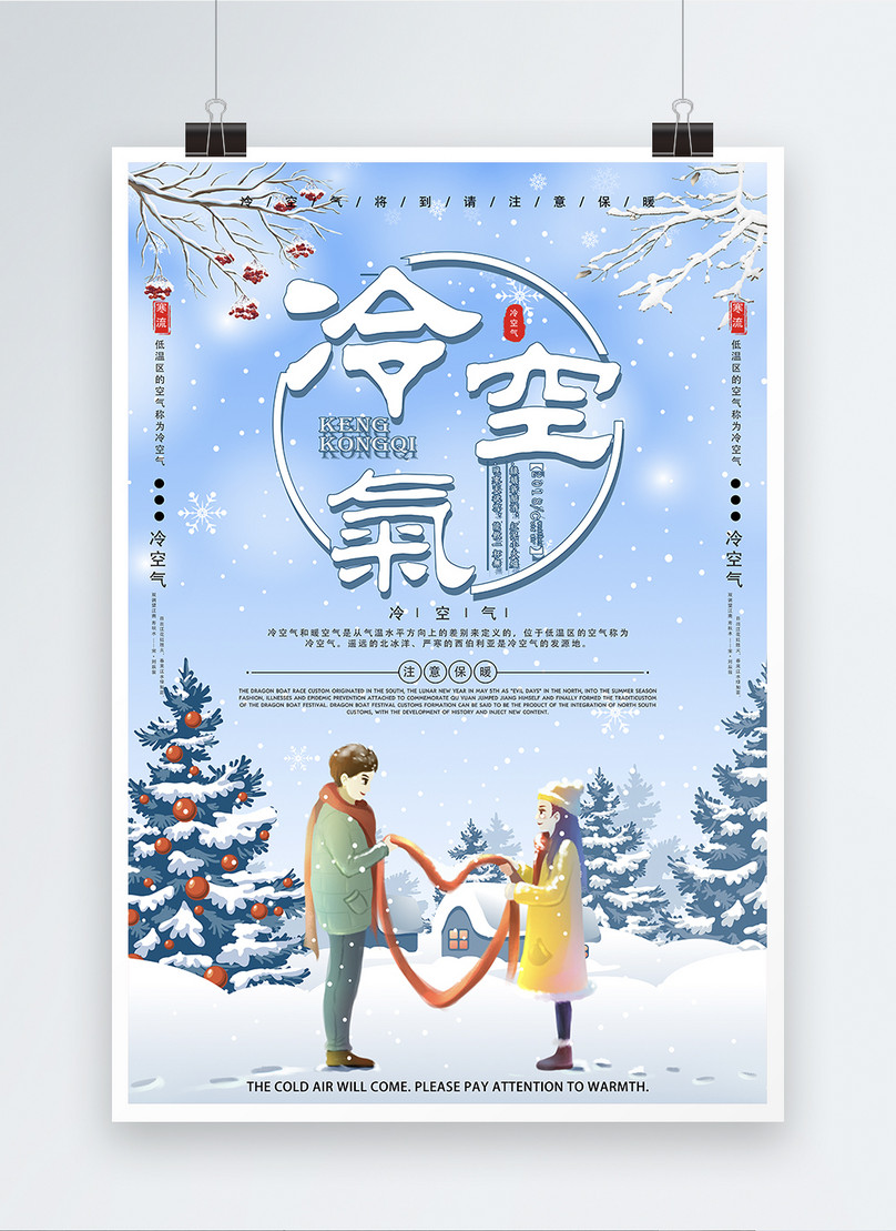 beautiful illustration cold air weather poster