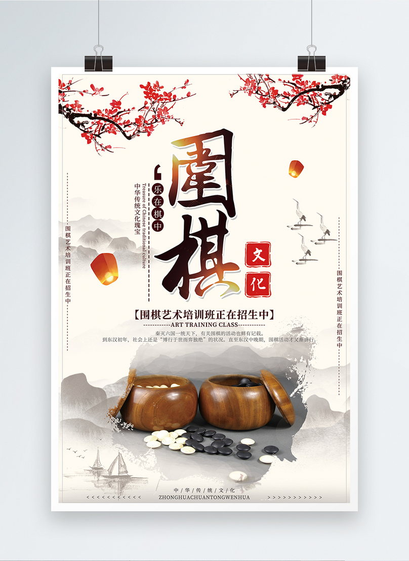 chinese wind go training posters template image picture free