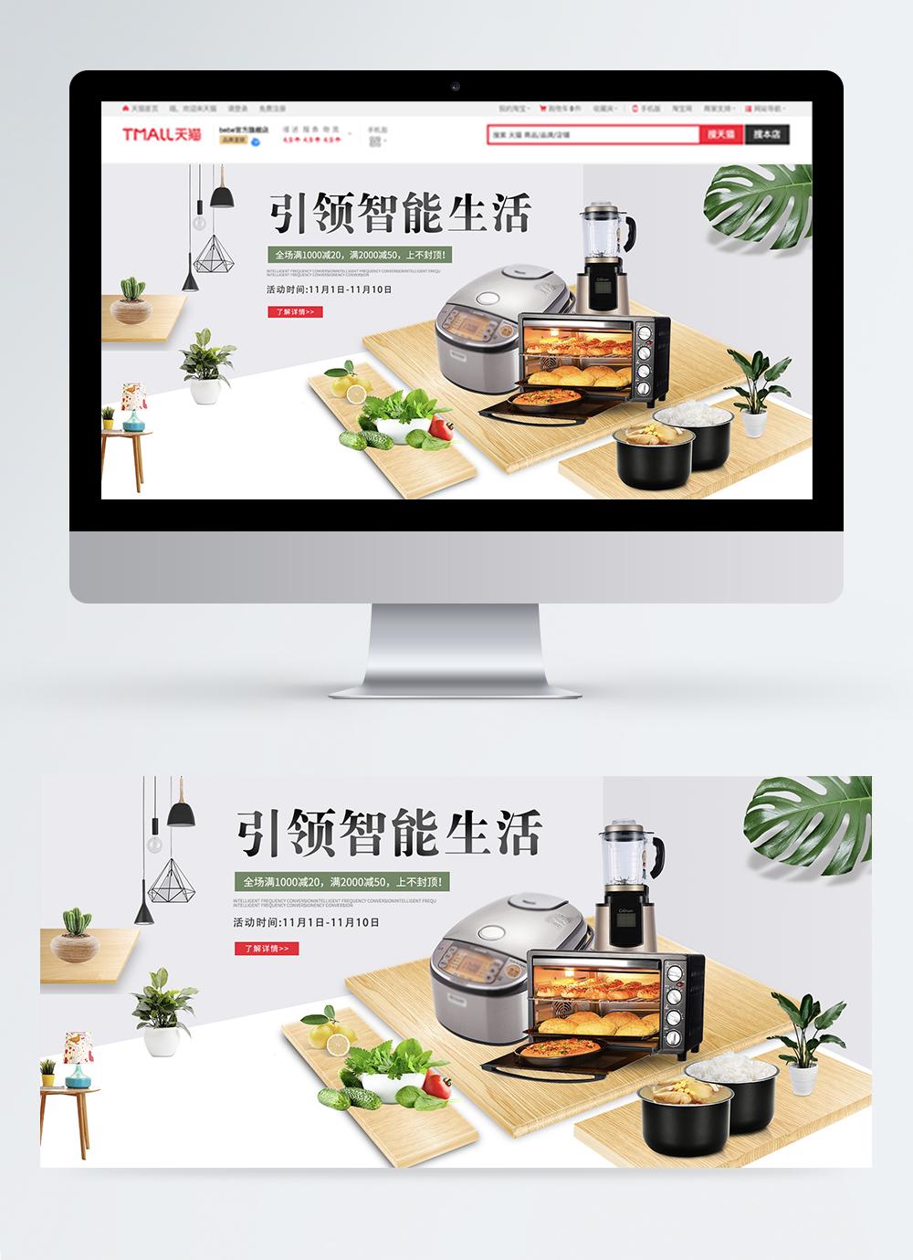 Promosi Peralatan Dapur Taobao Banner Gambar Unduh Gratisimej