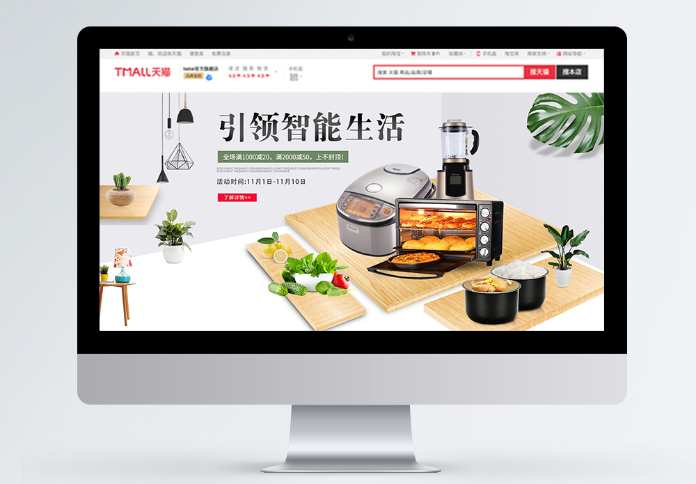 Household Appliance Wall Breaker Promoting Taobao Banner
