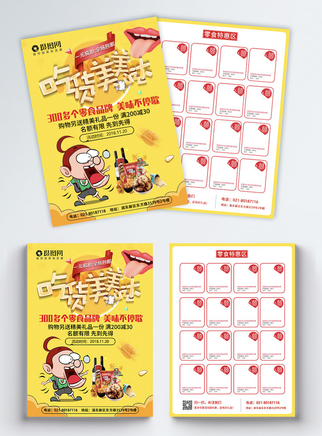 Snack Promotion Flyer Template Image Picture Free Download 400809325 Lovepik Com