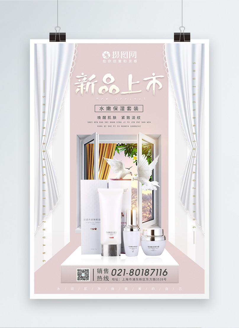 elegant skin care products new poster