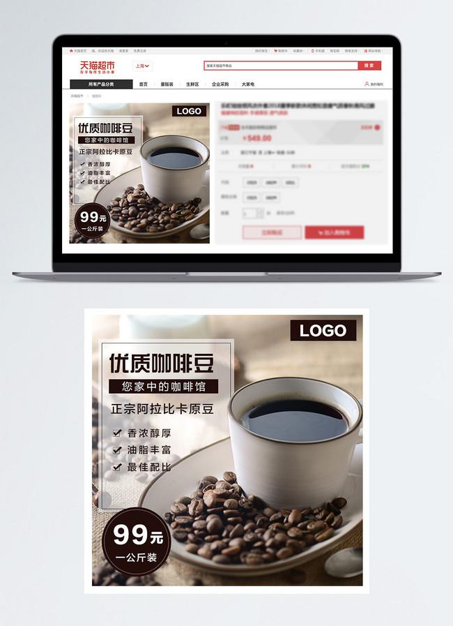 Peta Utama Promosi Biji Kopi Taobao Gambar Unduh Gratis Templat 400818174 Format Gambar Psd Lovepik Com