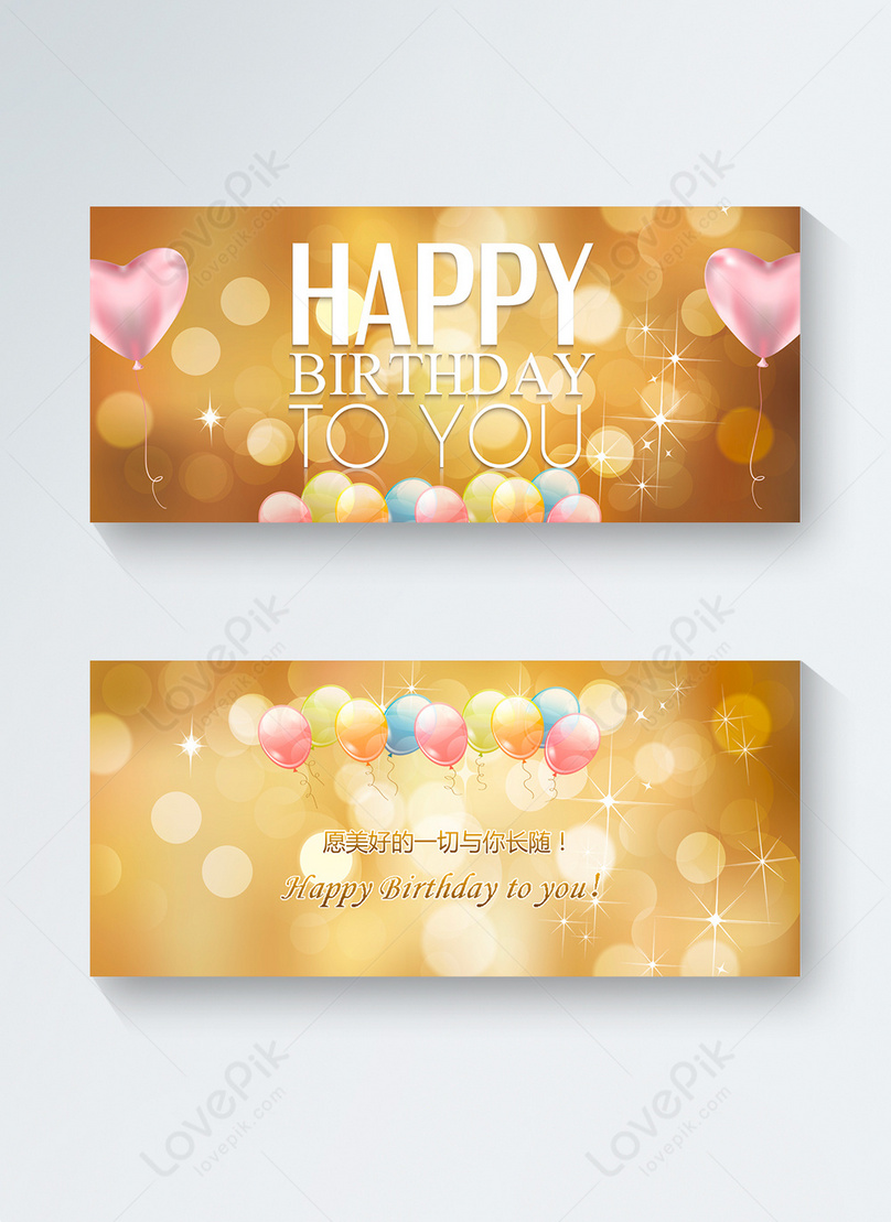 黄金の華やかな風船誕生日カード