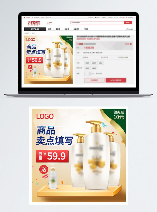 shampoo taobao master map