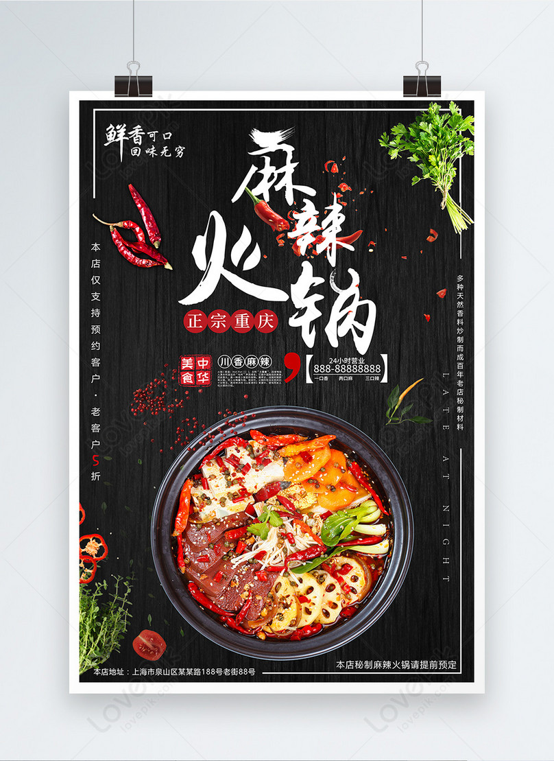 poster design for spicy hot pot