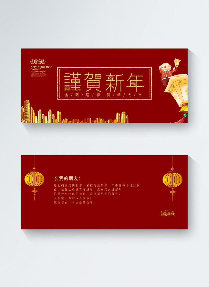 暗紅色謹賀新年簡潔賀卡