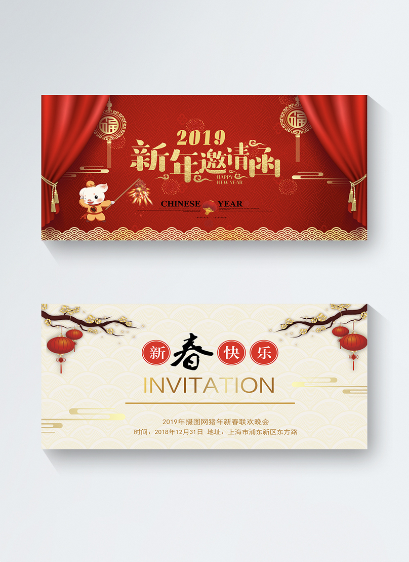 red atmosphere new year invitation letter