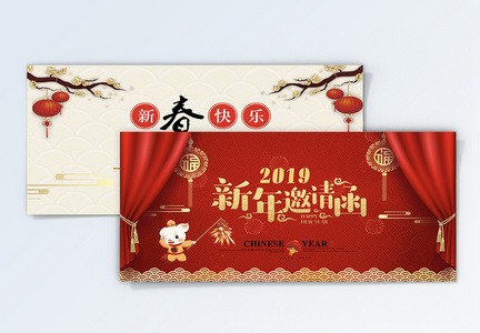 red atmosphere new year invitation letter image