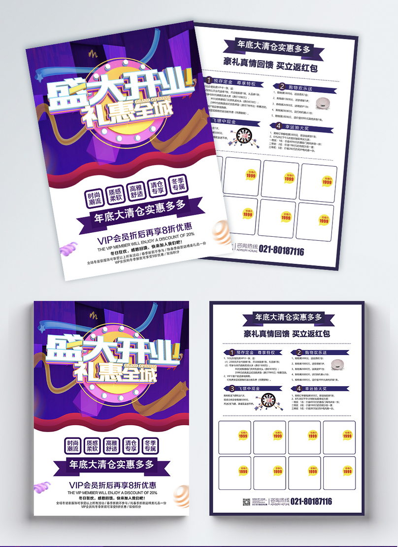 clothing store grand opening promotion leaflet template