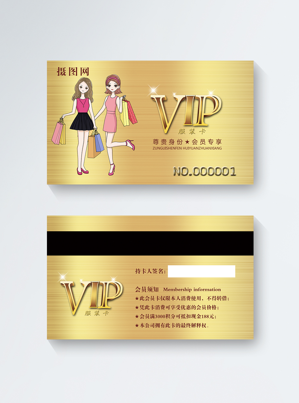 Clothing store membership card vip gold card template ...