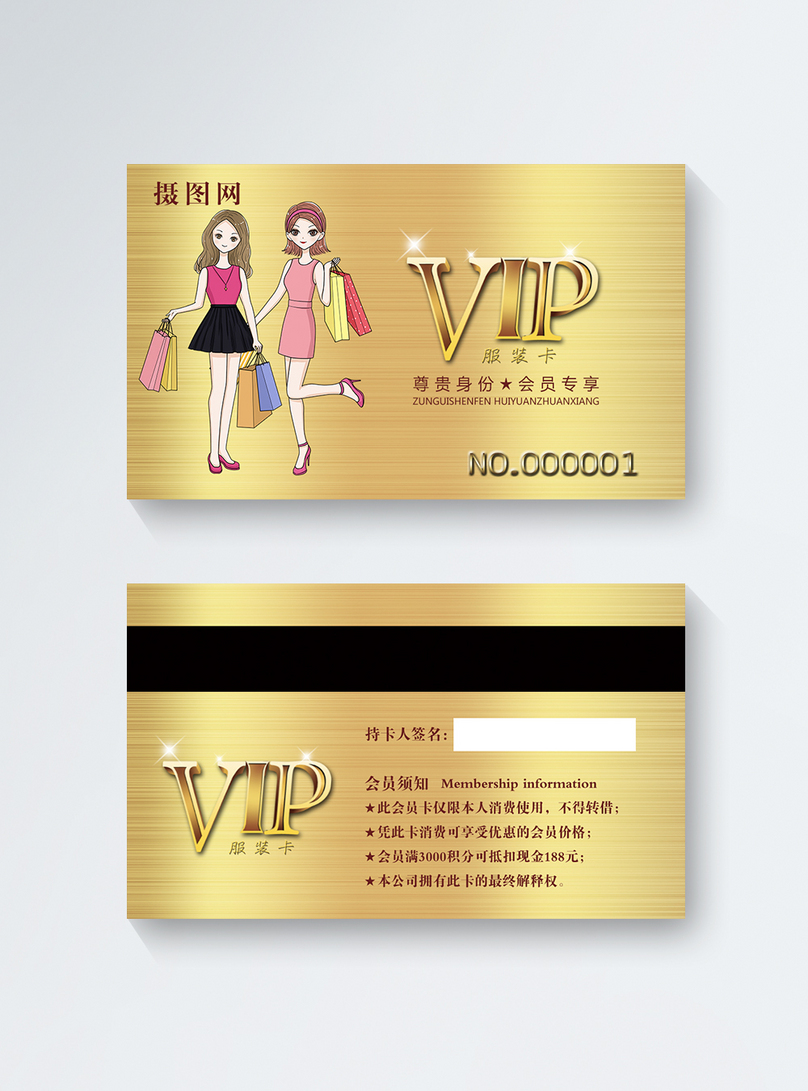 Clothing Store Membership Card Vip Gold Card Template Imagepicture