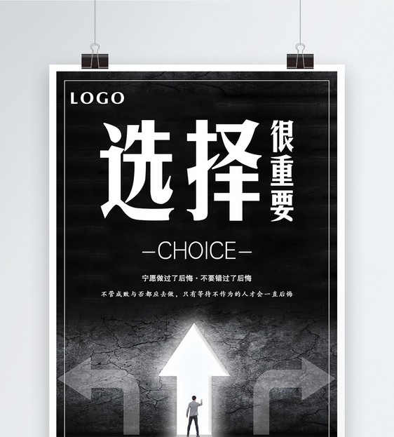 Choice Is More Important Than Effort. Corporate Culture Poster. Image ...