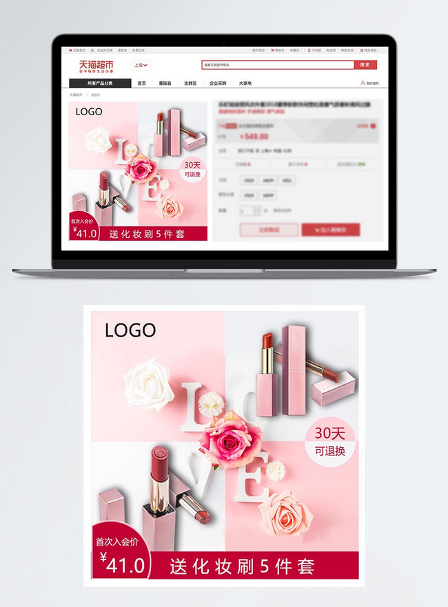 master map of lipstick promotion taobao