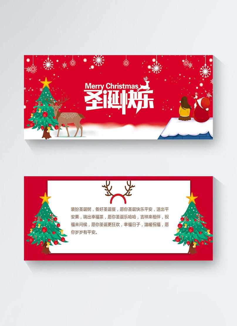 Kad Ucapan Selamat Meriah Merah Gambar Unduh Gratis Imej 400829743 Format Psd My Lovepik Com
