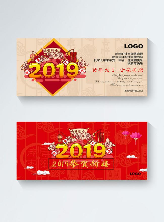 carte de voeux pour le nouvel an chinois 2019