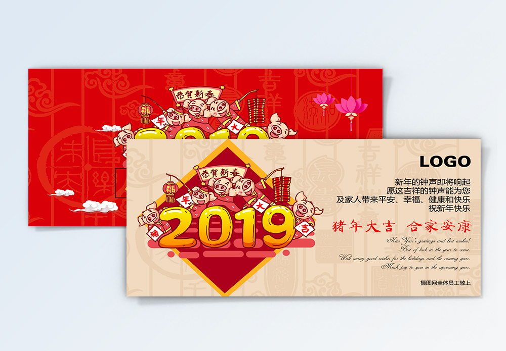 cartoon new year cards for the spring festival of 2019 photo
