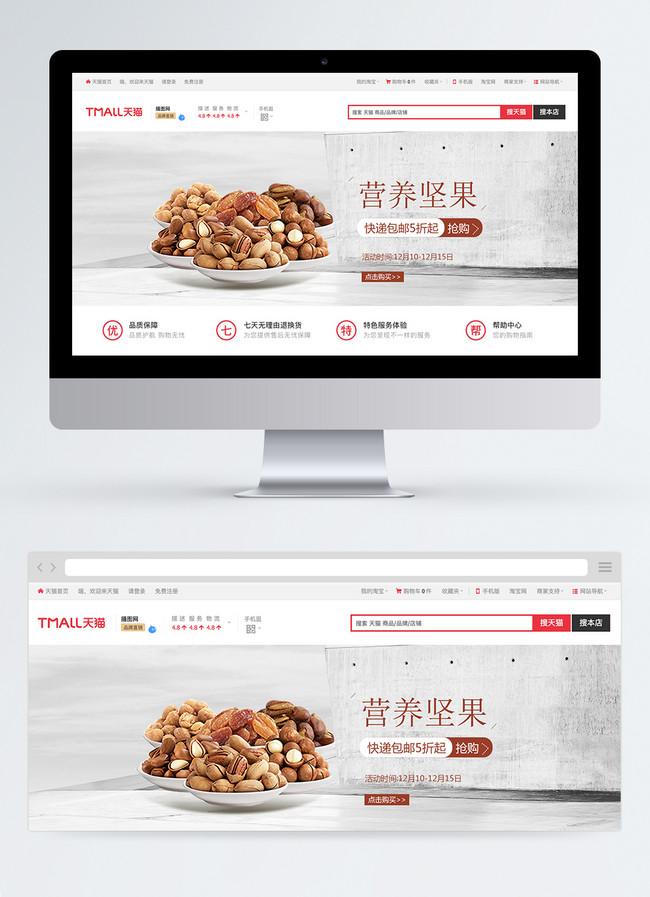 Promosi Makanan Ringan Kacang Taobao Banner Gambar Unduh Gratis Templat 400830170 Format Gambar Psd Lovepik Com