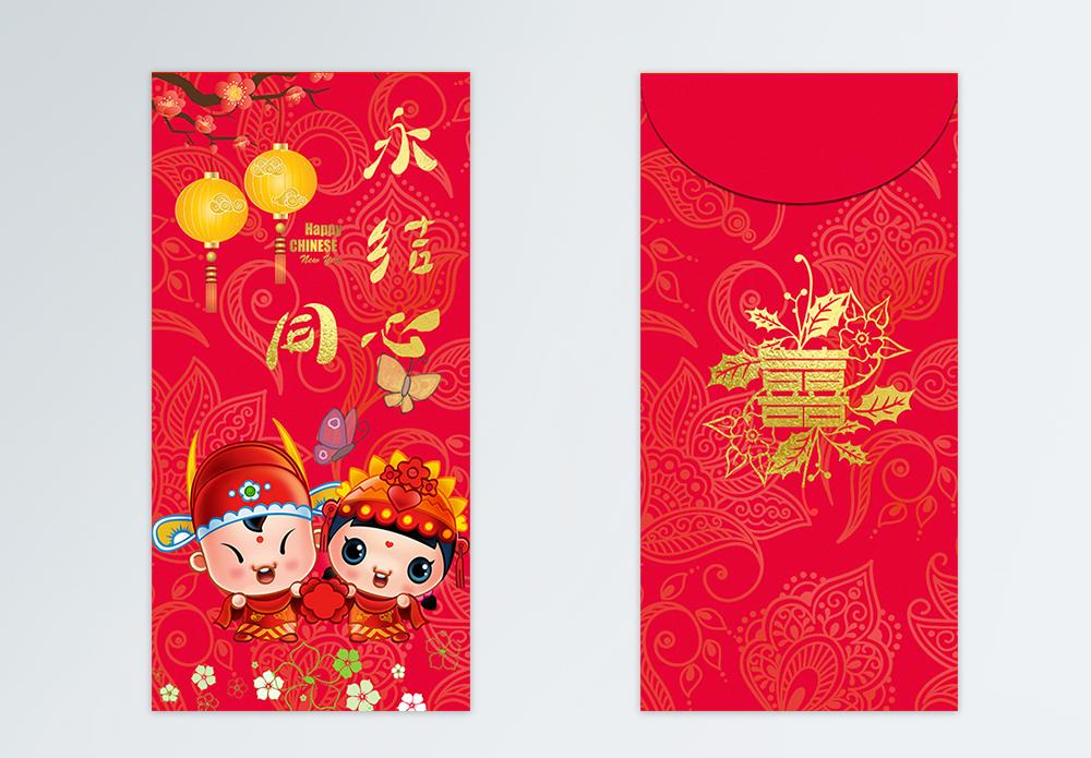 red festive love sharing wedding red envelopes template