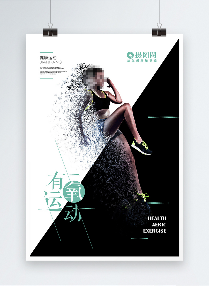 aerobic exercise poster template image picture free download