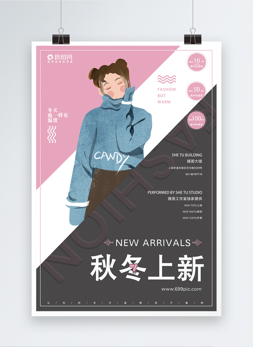 new promotional poster design for pink and grey fresh winter clo