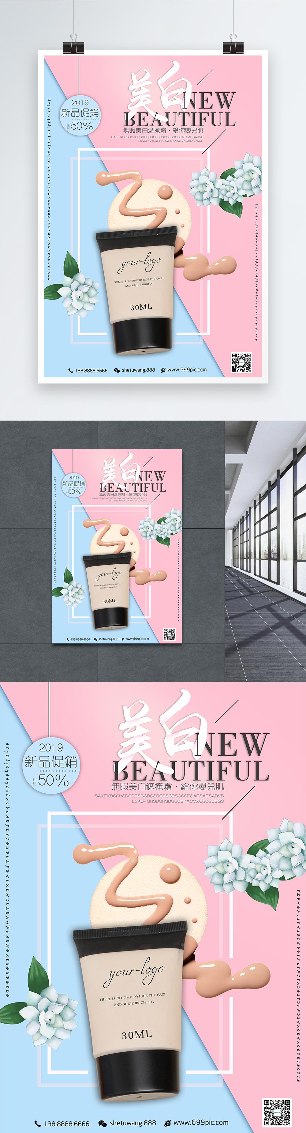 Poster Kosmetik Segar Sederhana Dan Kecil Gambar Unduh Gratis Templat 400831695 Format Gambar Psd Lovepik Com