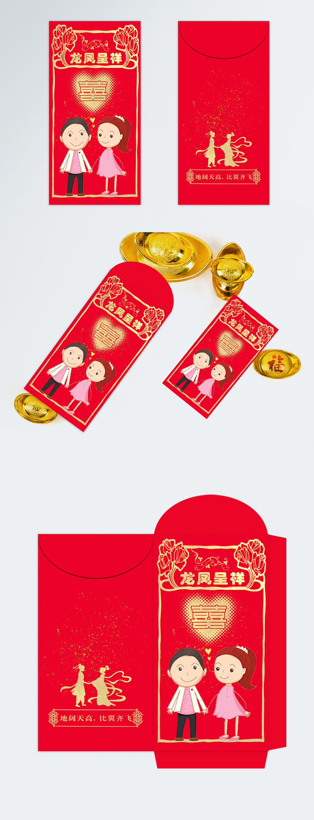longfeng chengxiang wedding red envelope template image picture free